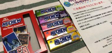 ヤマナカ・森永製菓のハガキ懸賞で「ハイチュウUSA」が当選