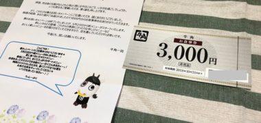牛角のTwitter懸賞で「食事券 3,000円分」が当選