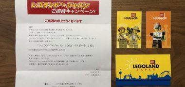 ヤマナカ×プリマハムのハガキ懸賞で「レゴランド・ジャパン1DAYパスポート」が当選