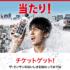 Coke ONアプリのキャンペーンで「ザ・タンサン」の無料チケットが当選しました♪