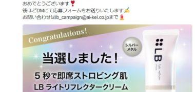 LB CosmeticsのTwitter懸賞で「LBライトリフレクタークリーム シルバーメタル」の商品モニターに当選