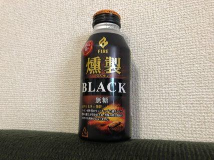 キリンのLINE懸賞で「ファイア 燻製ブラック」の無料クーポンが当選