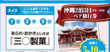 三幸製菓の「魅惑の珠玉プレゼントキャンペーン