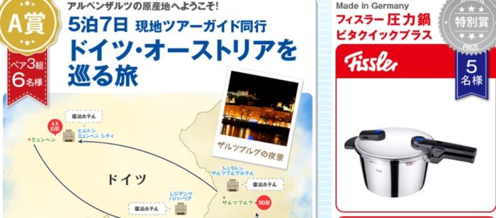 SKWイーストアジアの「ドイツアルプスを巡る旅キャンペーン