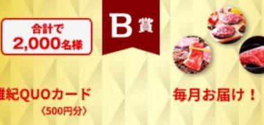 エバラ食品の「黄金の味で焼肉だ!プレゼントキャンペーン