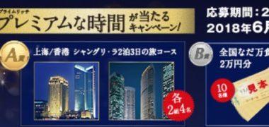 Asahiの「プライムリッチ プレミアムな時間が当たる!」キャンペーン