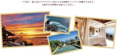 花王 ASIENCE ×HIS のコラボ企画「旅するアジエンスキャンペーン
