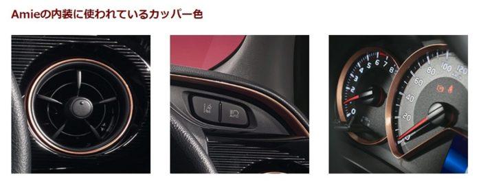 トヨタ とViViのコラボ企画「Vitz Amieをプレゼント!」キャンペーン