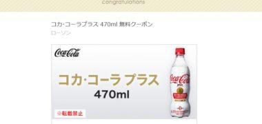 ローソンのキャンペーンで「コカ・コーラプラス 無料クーポン」が当選