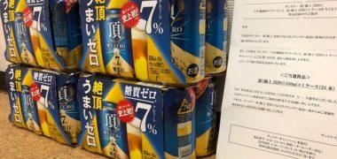 SuntoryのTwitter懸賞で「頂<極上 ZERO>1ケース」が当選