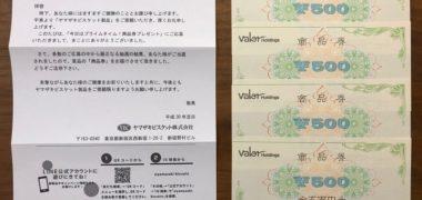 バロー×ヤマザキビスケットのハガキ懸賞で「商品券 2,000円分」が当選