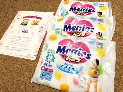花王のキャンペーンで「メリーズ テープタイム無料サンプル」が当選