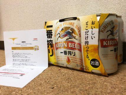 キリンのTwitter懸賞で「一番搾り生ビール 6缶パック」が当選