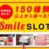 全プレ☆大量当選☆豪華賞品あり!ダイドー「Smile STAND」キャンペーン♪