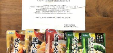 日本アクセスの懸賞で「Delcy彩るおかず詰合せ」が当選