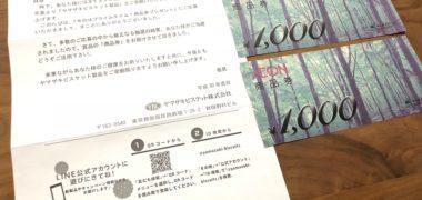 マックスバリュ×ヤマザキビスケットのハガキ懸賞で「商品券 2,000円分」が当選