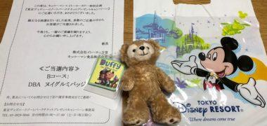 kikkoman × イトーヨーカドーのハガキ懸賞で「ディズニー ヌイグルミバッジ」が当選
