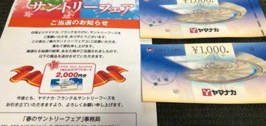 ヤマナカ×サントリーのハガキ懸賞で「商品券 2,000円分」が当選