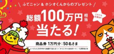 Y!mobile と ベビースターラーメンのコラボ企画「ふてニャン&ホシオくんからのプレゼントキャンペーン