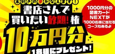 小学館の「本好きの夢かなえます!!書店さんで買いたい放題権10万円分プレゼント