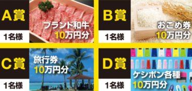 プラス株式会社のケシポン10周年記念企画「選べナイ!? 10万円(相当)豪華プレゼントキャンペーン
