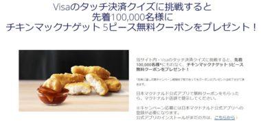 Visa × マクドナルド「タッチ決済 スタート記念キャンペーン!