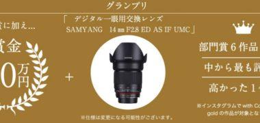 全日本コーヒー協会の「Life with Coffeeフォトコンテスト2018」キャンペーン