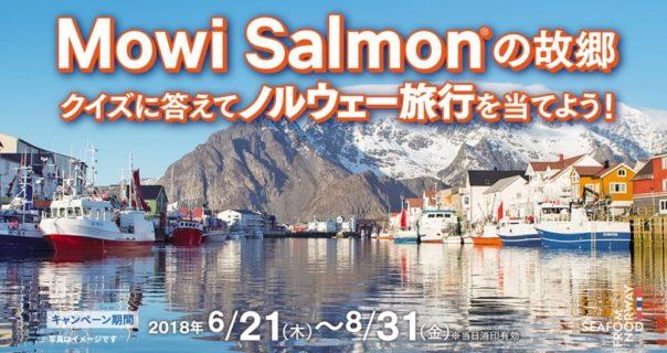 マリンハーベストジャパンの「Mowi Salmonの故郷 クイズに答えてノルウェー旅行を当てよう!