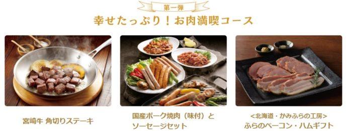 三菱電機の「三菱IH発売20周年記念ありがとうキャンペーン