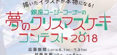 銀座コージーコーナーの「夢のクリスマスケーキコンテスト2018」キャンペーン