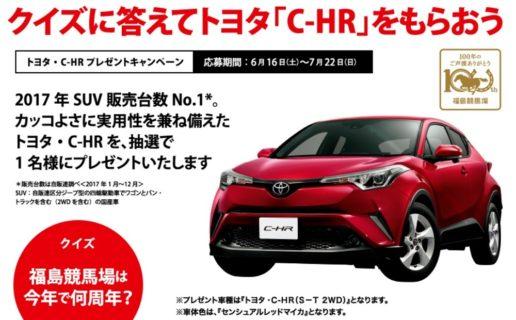 JRA 福島競馬場の「クイズに答えてトヨタ C-HRをもらおう」キャンペーン