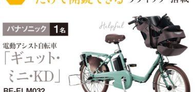 ベネッセコーポレーションの「人気電動アシスト自転車 総額100万円分大プレゼント!」キャンペーン