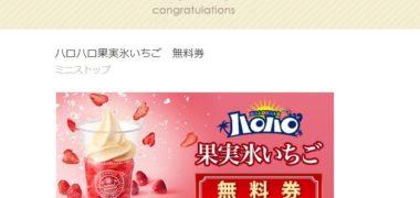 ミニストップのTwitter懸賞で「ハロハロ果実氷いちご」の無料クーポンが当選
