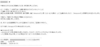 揖保乃糸のハガキ懸賞で「Amazonギフト券 5,000円分」が当選