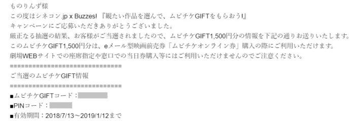 シネコン.jp × Buzzes!のキャンペーンで「ムビチケGIFT 1,500円分」が当選