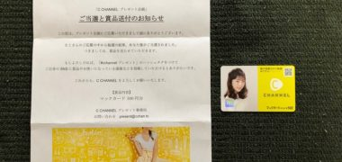 C CHANNELのTwitter懸賞で「マックカード 500円分」が当選