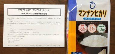 大塚食品のキャンペーンで「マンナンヒカリ スティックタイプ」が当選