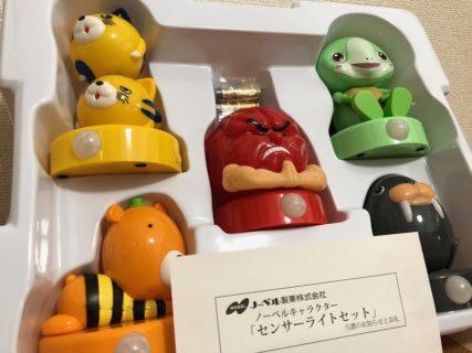 ノーベル製菓のハガキ懸賞で「ノーベルキャラクターセンサーライトセット」が当選