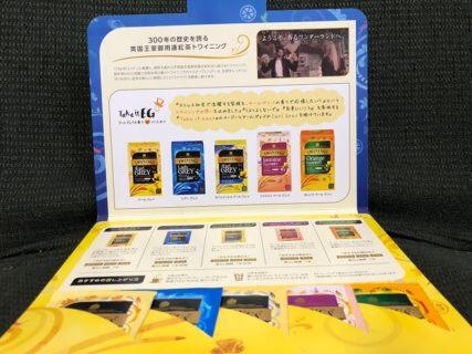 片岡物産のキャンペーンで「TWININGS紅茶 お試しセット」が当選