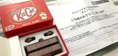 Nestleのキャンペーンで「KitCatワイヤレスイヤホン」が当選