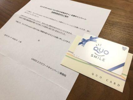 CASIOのTwitter懸賞で「QUOカード 500円分」が当選