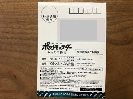 ポケットモンスター 映画 試写会