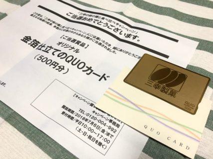おかしのまちおか×三幸製菓のハガキ懸賞で「QUOカード 500円分」が当選