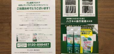 SUNSTARのキャンペーンで「ガム歯周プロケアサンプルセット」が当選