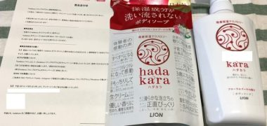 ライオンのhadakaraファンプログラムの「#母の日に hadakara を贈ろう!」キャンペーン