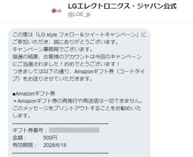LGエレクトロニクス・ジャパンのTwitter懸賞で「Amazonギフト券 500円分」が当選