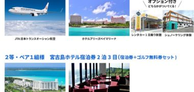 宮古島観光協会の「クイズに答えて宮古島に行こう!キャンペーン2018