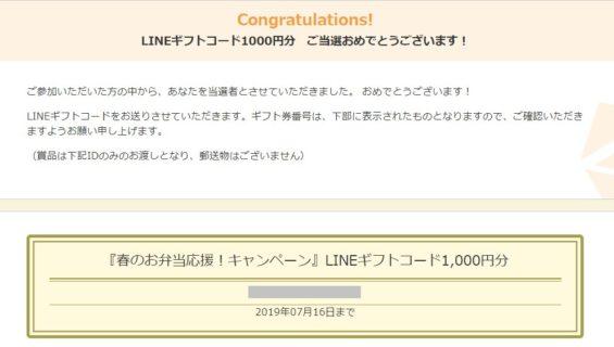 アクリのキャンペーンで「LINEギフトコード 1,000円分」が当選