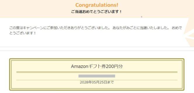 アクアクララのキャンペーンで「Amazonギフト券 200円分」が当選
