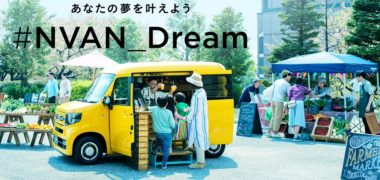 HONDAの「#NVAN_Dream あなたの夢をツイートして世界に一台のN-VANをつくろう!」キャンペーン